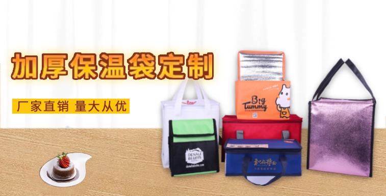 保温包装袋