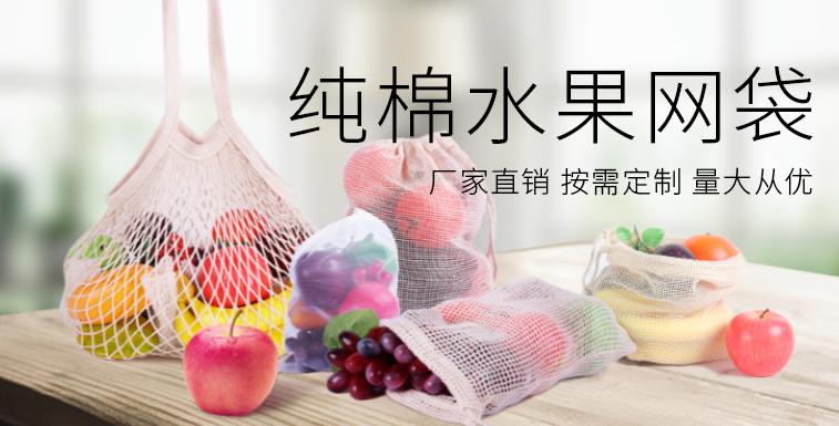 纯棉水果网袋